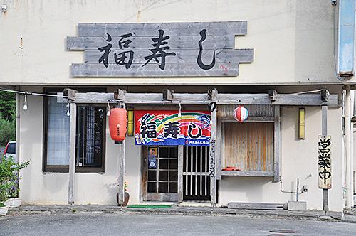 福寿し 恩納村