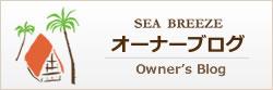 SEA BREEZE オーナーブログ